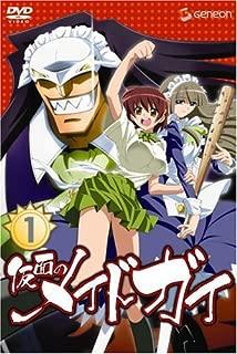 仮面のメイドガイ1 (初回限定版) [DVD]