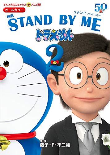 アニメ版 映画 STAND BY ME ドラえもん2 (てんとう虫コミックスアニメ版)