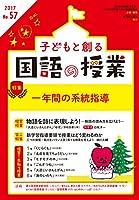 子どもと創る「国語の授業」2017年 No.57