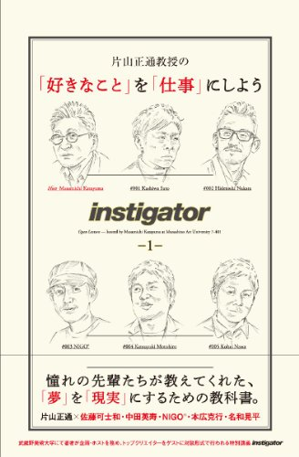 片山正通教授の「好きなこと」を「仕事」にしよう (CASA BOOKS)