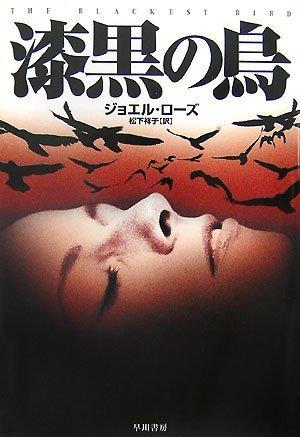 漆黒の鳥 (ハヤカワ・ノヴェルズ)