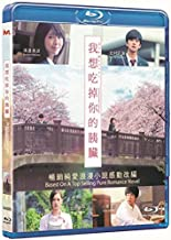 Let Me Eat Your Pancreas (Region A Blu-ray) (English Subtitled) Japanese movie aka 君の膵臓をたべたい / I Want to Eat Your Pancreas / Kimi no Suizo wo Tabetai / 我想吃掉你的胰臟