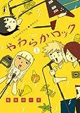 やわらかロック 1 (ビッグコミックス)