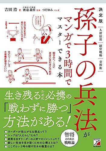 決定版 孫子の兵法がマンガで3時間でマスターできる本 (ASUKA BUSINESS)