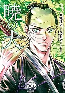 暁の犬 (3) (SPコミックス)