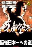 あぶれもん 麻雀流浪記 (4) (近代麻雀コミックス)