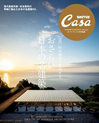 Casa BRUTUS特別編集 【完全版】杉本博司が案内する おさらい日本の名建築