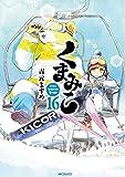 くまみこ 16 (MFコミックス フラッパーシリーズ)