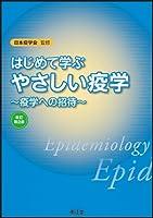 はじめて学ぶやさしい疫学 改訂第2版
