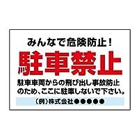 〔屋外用 看板〕 みんなで危険防止! 駐車禁止 (赤文字) ゴシック 穴無し 名入れ無料 (900×600mmサイズ)