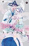 輝夜伝(7) (フラワーコミックスα)