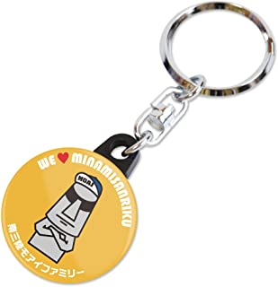 南三陸モアイファミリー 《 キーホルダー キーリング モア次郎 黄色 》おもしろ雑貨 おもちゃ 鍵 かわいい 小さい 雑貨 小物 プレゼント