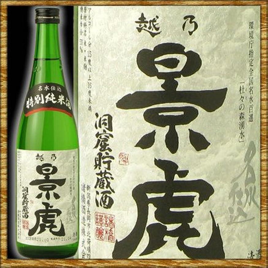 屋内操るマーカー越乃景虎(こしのかげとら) 名水仕込 特別純米 洞窟貯蔵酒 720ml