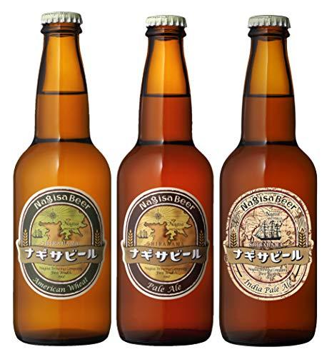 【お中元/贈り物/ギフト/ビール】ナギサビール3種飲み比べ