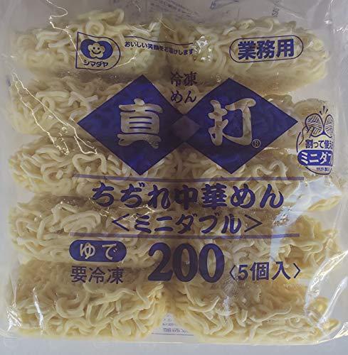 シマダヤ 真打 ちぢれ 中華めん ラーメン ( ミニダブル ) 200g×40個 業務用 冷凍