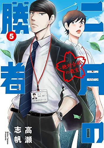二月の勝者 ー絶対合格の教室ー (5) (ビッグコミックス)の詳細を見る