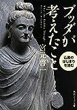 ブッダが考えたこと 仏教のはじまりを読む (角川ソフィア文庫)