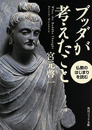 ブッダが考えたこと 仏教のはじまりを読む (角川ソフィア文庫)の詳細を見る