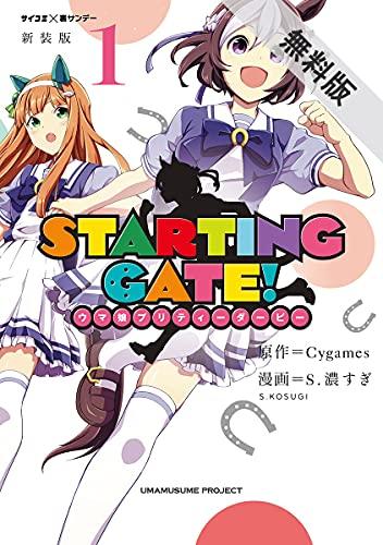 【新装版】STARTING GATE! ―ウマ娘プリティーダービー―(1)【期間限定 無料お試し版】 (サイコミ×裏少年サンデーコミックス)