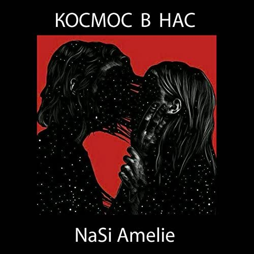 NaSi Amelie feat. Erick Ruby