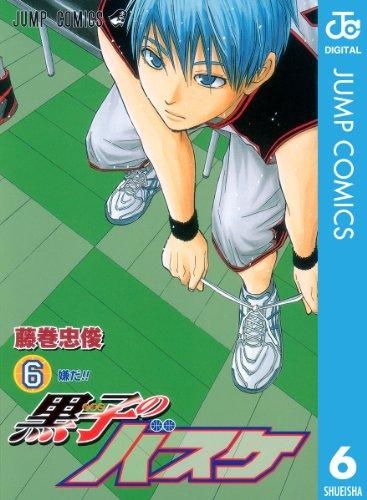 黒子のバスケ モノクロ版 6 (ジャンプコミックスDIGITAL)