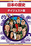 学習まんが 少年少女日本の歴史 ダイジェスト版