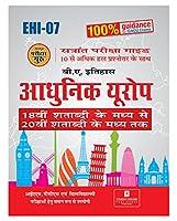 Adhunik Urop (Hindi)