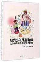 弱势少年儿童群体社会适应能力发展特点研究