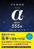 中学英単語α 最初の555語 (アスク出版)