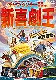 新喜劇王 [DVD] image