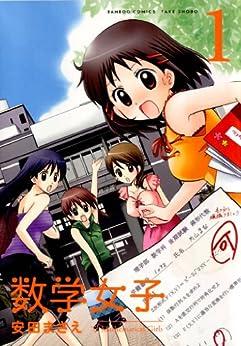 [安田まさえ]の数学女子 1 (バンブーコミックス 4コマセレクション)