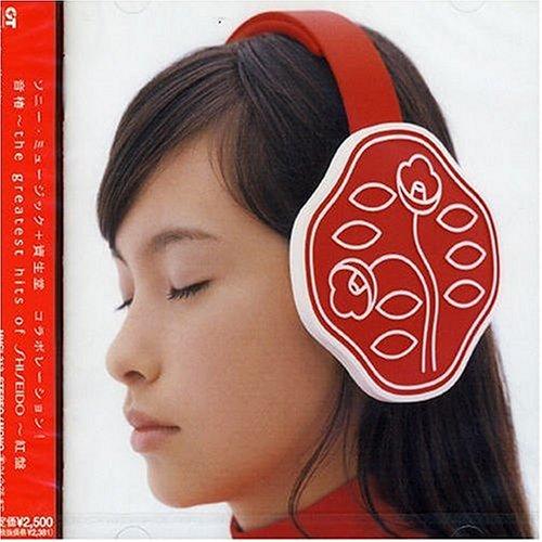 音椿~the greatest hits of SHISEIDO~紅盤 Compilation