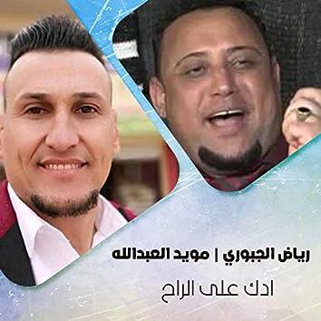 Adk Ala Elrah