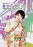 横山由依(AKB48)がはんなり巡る 京都いろどり日記 第6巻「...[Blu-ray/ブルーレイ]