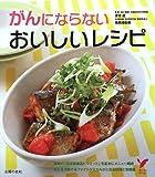 がんにならないおいしいレシピ (セレクトBOOKS)