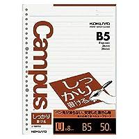 コクヨ キャンパスルーズリーフ しっかり書ける U罫(8mm) B5 50枚 ノ-S837U 5個セット