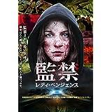 監禁/レディ・ベンジェンス (字幕版)