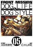 FRONT MISSION DOG LIFE & DOG STYLE 5巻 (デジタル版ヤングガンガンコミックス)