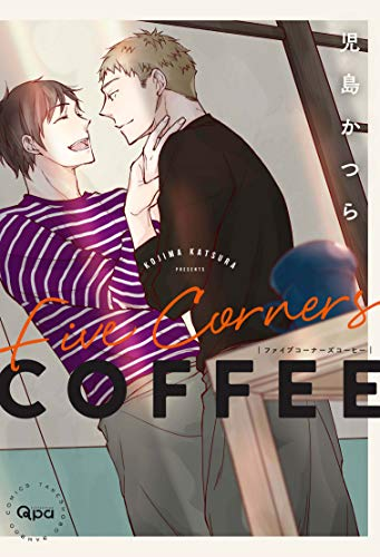 ファイブコーナーズコーヒー (バンブーコミックス Qpaコレクション)
