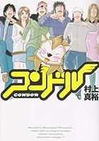 コンドル (白夜コミックス 324)