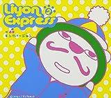 らいよん・エクスプレス VOL.2~ザ・キング・バージョン~[DVD]