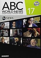 DVDで学ぶABCニュースの英語17