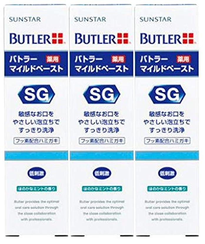 前置詞制限届けるサンスター(SUNSTAR) バトラー(BUTLER) マイルドペースト 25g × 3本 医薬部外品