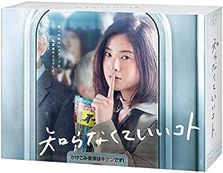 【メーカー特典あり】知らなくていいコト[DVD-BOX](オリジナルトートバッグ付き)