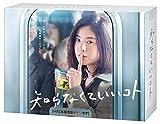 知らなくていいコト DVD BOX[VPBX-14017][DVD]