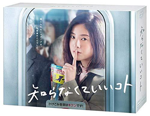 知らなくていいコト[DVD-BOX]