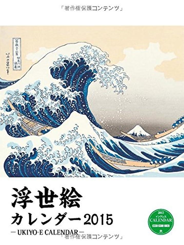 天国促す昼間浮世絵カレンダー 2015 (インプレスカレンダー2015)