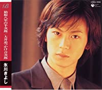 Hakonehachiri No Hanjiro/Oi Okkake Otojiro by Kiyoshi Hikawa (2003-09-25)