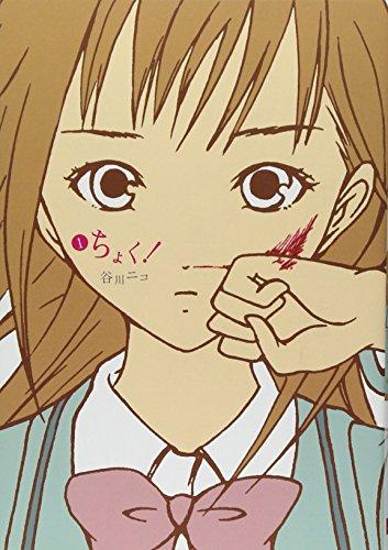 ちょく! 1 (ガンガンコミックスONLINE)