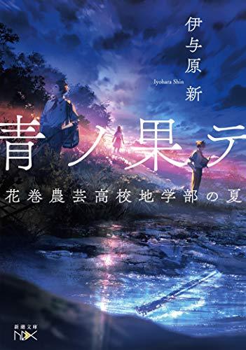青ノ果テ :花巻農芸高校地学部の夏 (新潮文庫 い 123-2 nex)